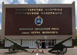 Военная академия РВСН им. Петра Великого