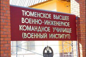 Тюменское высшее военно-инженерное командное училище имени маршала инженерных войск А.И. Прошлякова