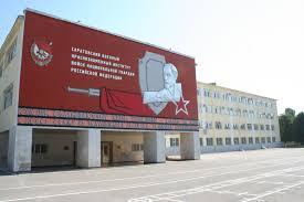 Саратовский военный институт войск национальной гвардии Российской Федерации