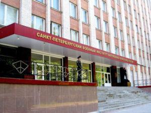 Санкт-Петербургский военный институт внутренних войск МВД России