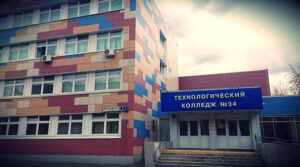 Технологический колледж №34
