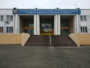 Московский колледж управления, гостиничного бизнеса и информационных технологий «Царицыно»