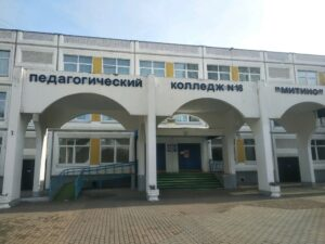 Педагогический колледж № 18