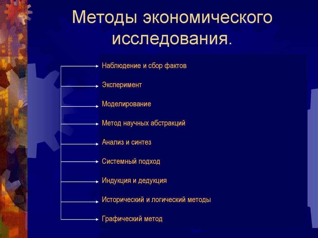 Экономический проект
