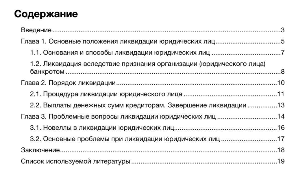структура для юридических проектов
