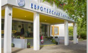 Европейская гимназия