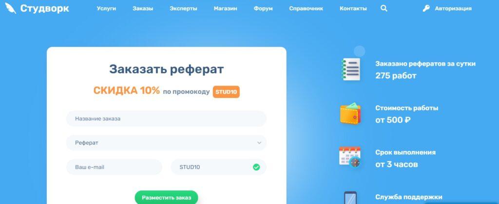 Студворк - рефераты онлайн