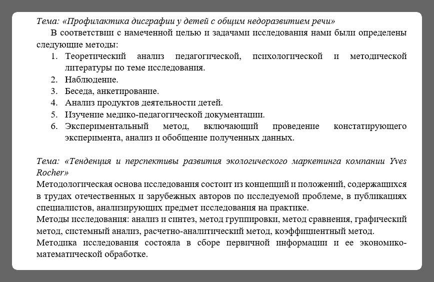 Примеры указания методов в ВКР