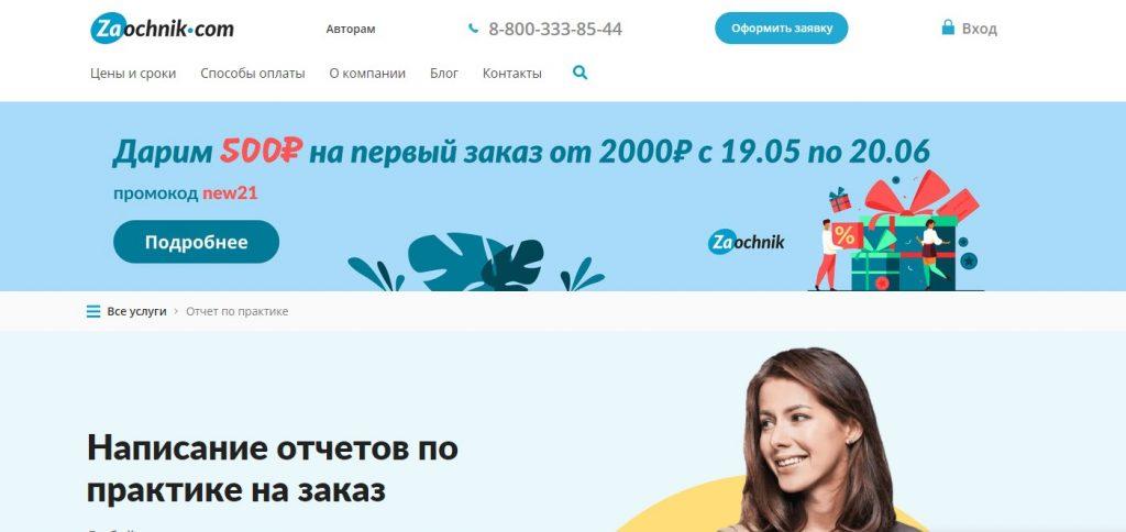 Zaochnik.com